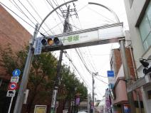 笹塚 10号坂商店街