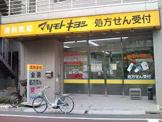 東京共済病院前 調剤薬局 中目黒店