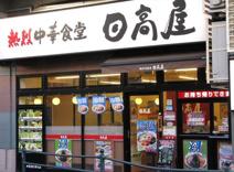 日高屋 市ヶ谷八幡町店