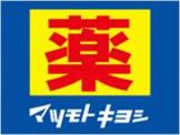薬 マツモトキヨシ 世田谷4丁目店