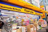 薬 マツモトキヨシ 方南町店