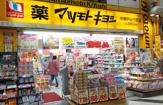 薬 マツモトキヨシ 中野Part2店