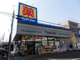 ドラッグストア マツモトキヨシ 大田久が原店