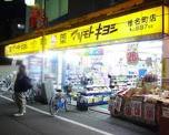 薬 マツモトキヨシ 椎名町店