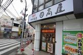 日高屋「矢向店」