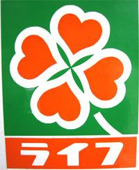 ライフ 都島高倉店の画像1