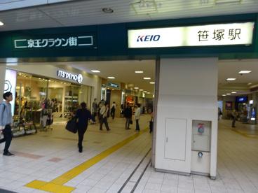 京王線 笹塚駅の画像2