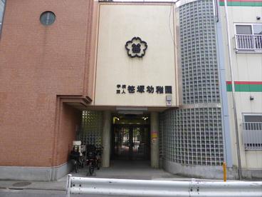 笹塚幼稚園の画像1