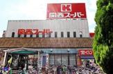 関西スーパーマーケット住之江店