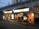 餃子の王将「鶴見店」
