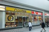 CoCo壱番館「新横浜駅店」