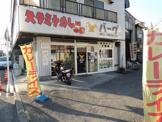 バーグ「浅田店」