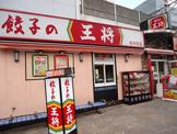 餃子の王将「桜木町店
