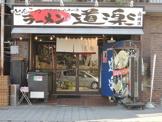 ラーメン道楽「川崎店」