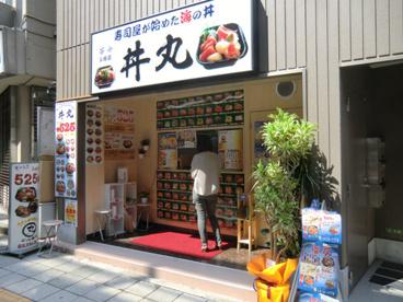 丼の丼丸 三宿店の画像1