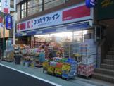 ココカラファイン 三軒茶屋店