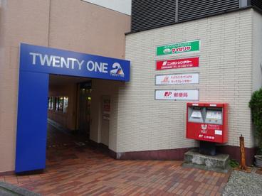 笹塚駅前郵便局の画像1