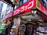 サンドラック 笹塚南口店