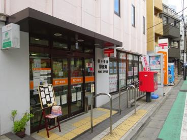 幡ヶ谷南郵便局の画像1