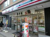 セブンイレブン大阪恵美須西1丁目店