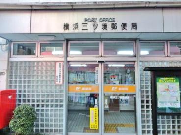 横浜三ツ境郵便局の画像1