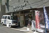 鈴長クリーニング 西早稲田店