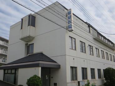 稲積医院の画像1
