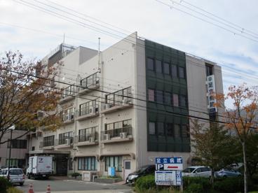 足立病院の画像1