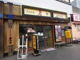 庄や桜木町駅前店