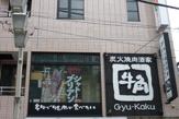 牛角「鶴ヶ峰店」