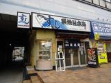 すし 築地日本海「桜木町駅前店」