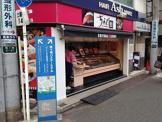 ちよだ鮨「鶴ヶ峰駅前店」