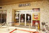 はま寿司「日吉店」