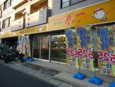 寿司の星の子「岸根店」