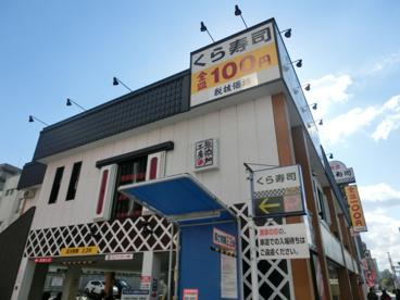 無添くら寿司 なんば元町店の画像1