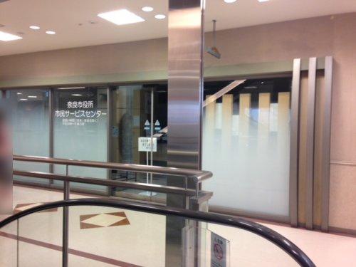 奈良市役所 市民サービスセンターの画像