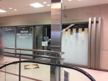 奈良市役所 市民サービスセンターの画像1