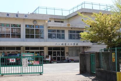 八ヶ崎第二小学校の画像1