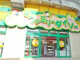 ザ・ダイソー・下総中山店