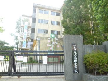 河原塚小学校の画像1