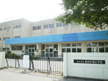 新松戸南小学校の画像1