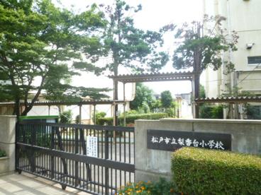 梨香台小学校の画像1