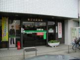 新伊丹郵便局