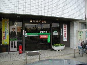 新伊丹郵便局の画像1