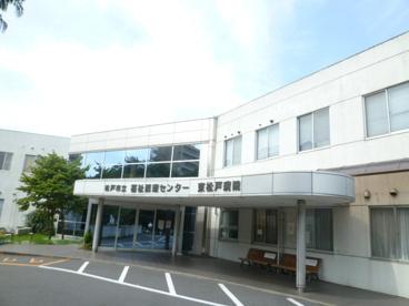 松戸市立福祉医療センター東松戸病院の画像1