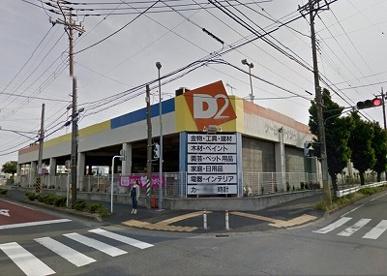 ケーヨーD2 藤沢石川店の画像1