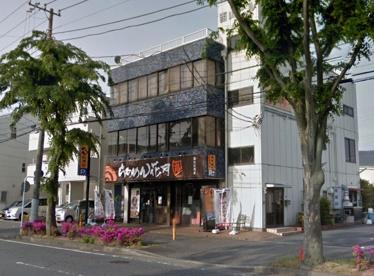 らーめん花月 藤沢石川店の画像1