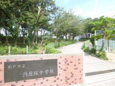 河原塚中学校の画像1