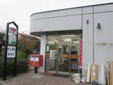 貴崎郵便局