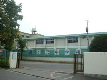 栗ヶ沢中学校の画像1